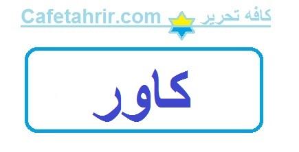 کاور _ طلق و شیرازه