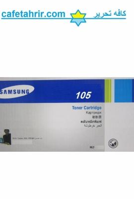 کارتریج Samsung 105
